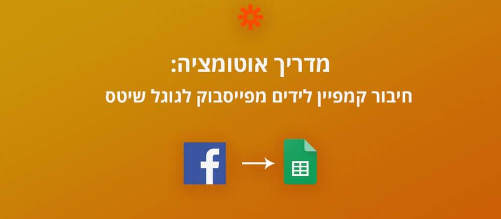 איך לחבר קמפיין לידים מפייסבוק לגוגל שיטס