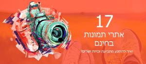 17 אתרי תמונות בחינם ואיך להימנע מתביעת זכויות יוצרים